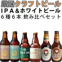 クラフトビール IPA&ホワイトビール飲み比べ6本セット craftbeer