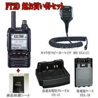 FT2Dと液晶保護シートSPS-2D、カメラ付スピーカーマイクMH-85A11Uと乾電池ケースFBA...