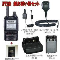 FT2Dと液晶保護シートSPS-2Dとカメラ付スピーカーマイクMH-85A11Uと乾電池ケースFBA...