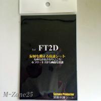 八重洲無線 FT2D用液晶保護シートです。 ●画面の反射を抑えるタイプです。屋外等でも見やすくなりま...