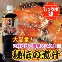 秘伝の煮汁 しょうゆ味 1000ml 煮物 たれ 大  大容量版 TBS暮らしのレシピ照英さん紹介 カンタン煮魚