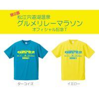 ◆あの感動を!あの喜びを!思い出を着る! 「第2回松江宍道湖温泉グルメリレーマラソン・オフィシャルT...