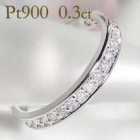pt900 プラチナ ダイヤモンド ダイヤ 指輪 リング エタニティ SIクラス 0.30ctUP 4月 誕生石 FYR0022PT