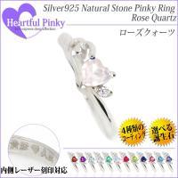 シルバー925 リング 4mm ハートシェイプ レディース メンズ 指輪 ローズクォーツ ピンキー 誕生石 刻印 可能 脇石 ダイヤモンド 変更可能 名入れ リング シンプ