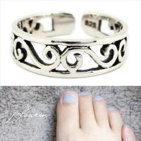 アラベスク トゥーリング トゥリング 足指用 レディース メンズ リング 指輪 ピンキー シルバー925 SV925 製 フリーサイズ リング シンプル 男性 女性 ペア にも