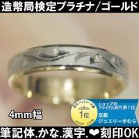 結婚指輪 (マリッジリング)  【1本の価格です】  プラチナ/ゴールド製 Pt900/K18造幣局...
