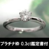 プラチナ製/Pt900(ティファニータイプ枠) 天然ダイヤモンド 重量:3.5g リング幅:5.3-...