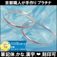 結婚指輪 (マリッジリング)   プラチナ製 Pt900  幅:1.7mm 厚み:0.9mm 平均重...