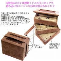 ジュエリーボックス 3段重ねでコレは便利! 落ち着いたベージュで汚れが目立ちにくい♪ 商品 3段重ね...