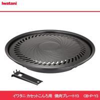 イワタニ IWATANI カセットこんろ用 フッ素加工 焼肉プレートY3 CB-P-Y3 フッ素コーティングでお手入れ簡単。焼き面積が広く便利な補助取っ手付
