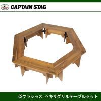 CSクラシックス ヘキサグリルテーブルセット<137> UP-1038 キャプテンスタッグ CAPTAINSTAG