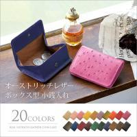 オーストリッチ ボックス型 小銭入れ 財布 カラー ブルー  [ネコポスで送料無料]