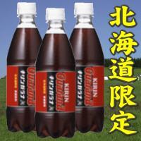北海道限定キリンガラナ 濃い味でクセになる 大人気ガラナです