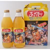 りんごジュース ギフト 青森 お祭りギフトAR−10 1000ml瓶×2本入