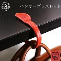 ハンガーブレスレット バッグハンガー 栃木レザー 本革 耐荷重6kg 軽量 バッグ掛け かばん掛け メンズ レディース ブレスレット 日本製