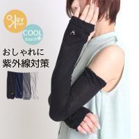 アームカバー UV手袋 レディース ロング 日焼け対策 涼しい 指なし スポーツ