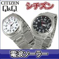 確かな品質で安心してご使用いただける、シチズンQ&Qの電波ソーラー腕時計  ソーラメ...