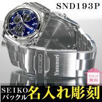 バックル彫刻、送料無料!  SEIKO(セイコー)20/1秒クロノグラフ搭載 腕時計メンズ  鮮やか...