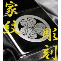 和の象徴『家紋』とライターの王様『ZIPPO』のコラボレーションアイテム!!  職人による精密彫刻で...