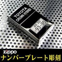 ZIPPO/ナンバープレート彫刻  本体部分にナンバープレートの彫刻を彫刻いたします  車好きをさり...