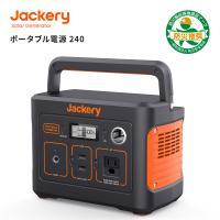 Jackery ポータブル電源 240 ...