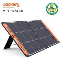 Jackery SolarSaga100 ソーラーパネル 100W ソーラーチャージャー 発電機 DC出力/USB出力/折りたたみ式  高変換効率/超薄型/軽量 単結晶 防災