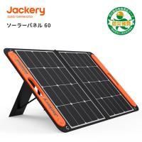 Jackery SolarSaga 60 ソーラーパネル 68W ソーラーチャージャー DC出力/USB出力/折りたたみ式  高変換効率 超薄型 軽量 コンパクト 父の日 ギフト