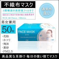 マスク 使い捨て 50pcs 花粉症対策 風邪対策 PM2.5対応 不織布 超快適 予防 男性用 女性用 男女兼用 防水抗菌 白 ホワイト