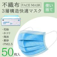 50枚入り 使い捨て マスク 3層構造 不織布マスク 大人用 3層構造マスク ホワイト 花粉症対策