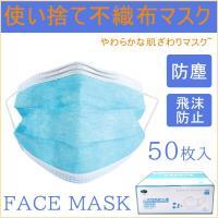 大人用 50枚入り 使い捨て マスク 3層構造 不織布マスク 3層構造マスク 花粉症対策