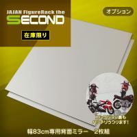 【在庫限り】 [オプション品] フィギュアラック セカンド 2nd ワイド専用背面ミラー 2枚組 83シリーズ