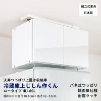 [送料無料] JAJANの冷蔵庫上じしん作くんなら、危ないすき間を埋めて地震から守ります◎幅60cm...