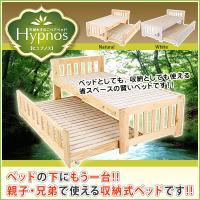[送料無料] JAJANの天然木すのこベッド ヒュプノスは、省スペースな2段ベッドです。  ◎上段外...