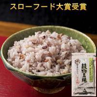 日本初のスローフード大賞を受賞した『有機十三雑穀 穀物三昧』発芽玄米や古代米等13種類をブレンド。研...