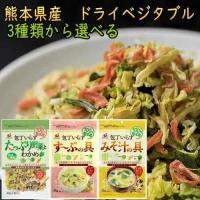 野菜不足の方におススメ!!  熊本県産のキャベツ、人参、小松菜、カットわかめを使用しています!  ●...