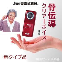 骨伝導。手のひらサイズで、携帯電話感覚で、音声をクリアーに拡大します。  (送料無料)【骨伝導クリア...