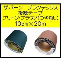 ザバーン プランテックス 防草シート 接続テープ  10cm×20m グリーン つやなし・つや消し