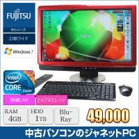 送料無料です 大画面23型ワイド液晶 人気の液晶一体型パソコン タッチパネル対応です  Core i...