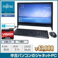送料無料です Windows8搭載 大画面20型ワイド液晶一体型パソコン  AMD E2-1800 ...