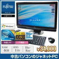 送料無料です Windows7搭載! 大画面23型ワイド液晶(1920×1080)  intel C...