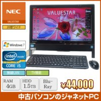 送料無料です Windows7搭載 20型ワイド液晶一体型パソコン  intel Core i5-2...