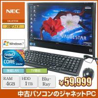 送料無料です 20型ワイド液晶一体型パソコン  intel Core i5プロセッサー&大容...
