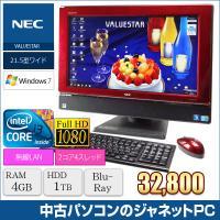送料無料です! Windows7 Home Premium 32bit搭載。 21.5型ワイド(解像...