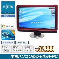 送料無料です! FUJITSU 富士通 液晶一体型パソコン。 タッチパネル式20型ワイド液晶。  W...