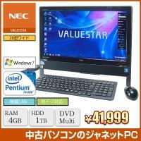 送料無料です 20型ワイド液晶一体型パソコン  intel Pentium プロセッサー&大...