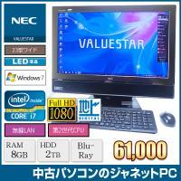 送料無料です Windows7 Home Premium 64bit載! 大画面23型ワイド液晶一体...