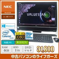 送料無料です Windows8 64bit載! 21.5型ワイド液晶一体型パソコン(1920×108...