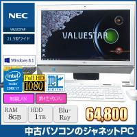 送料無料です Windows8.1 64bit載! 21.5型ワイド液晶一体型パソコン(1920×1...