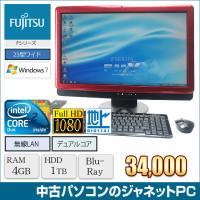 送料無料です Windows7 Home Premium 32bit搭載! 23型ワイド液晶一体型パ...