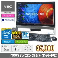 送料無料です Windows8.1 64bit搭載! 21.5型ワイド液晶一体型パソコン(1920×...